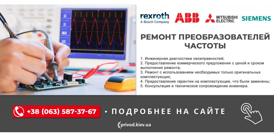 Ремонт частотных преобразователей, диагностика, сервис