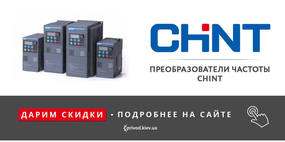 преобразователи частоты CHINT, частотный преобразователь