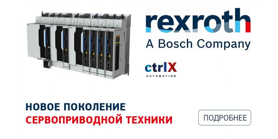 Купить сервопривод Bosch