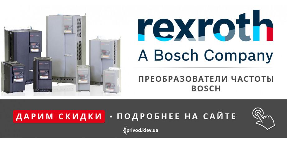 преобразователи частоты Bosch, Купить частотный преобразователь