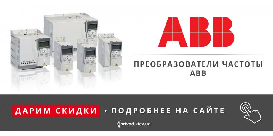 преобразователи частоты abb, Купить частотный преобразователь