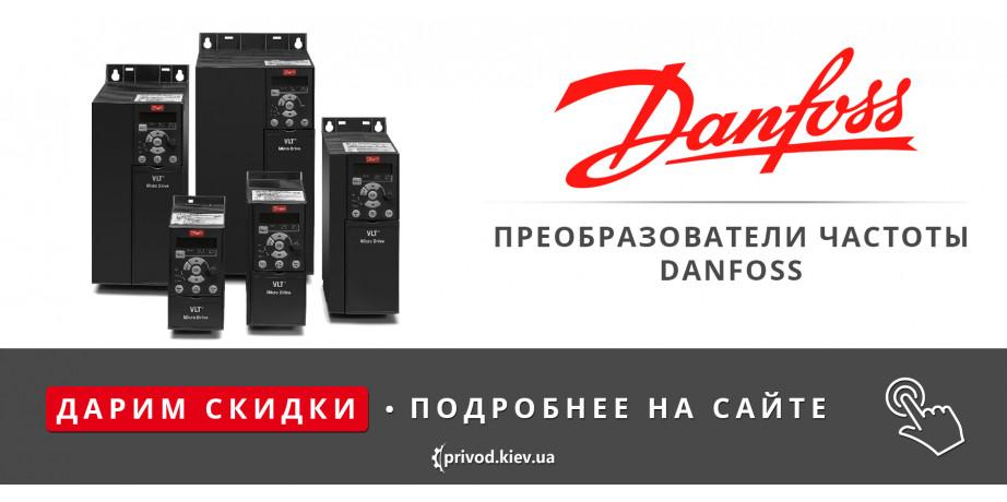 преобразователи частоты danfoss, частотный преобразователь