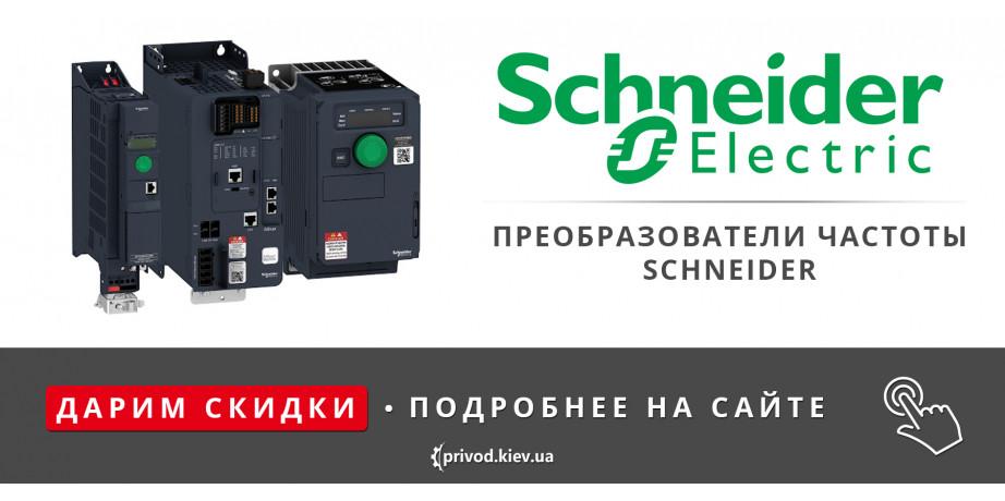 преобразователи частоты schneider, частотный преобразователь